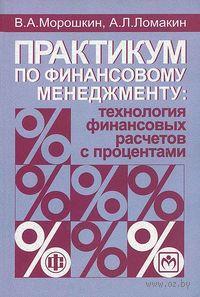 Практикум по финансовому менеджменту. Технология финансовых расчетов с процентами