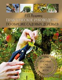 Практическое руководство по обрезке садовых деревьев