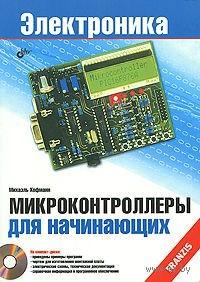 Микроконтроллеры для начинающих (+ CD)