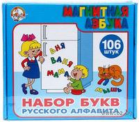 """Магнитная азбука """"Набор букв русского алфавита"""" (106 штук)"""