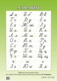 Алфавит. Образцы письменных букв по УМК А. К. Клышки (большой формат)