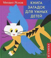 Книга загадок для умных детей