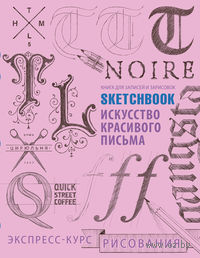 SketchBook. Визуальный экспресс-курс по рисованию. Искусство простой каллиграфии (розовый)