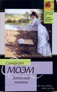 Записные книжки. Уильям Сомерсет Моэм