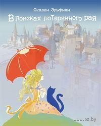 В поисках потерянного рая (м). Ирина Семина