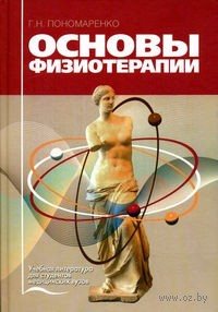 Основы физиотерапии. Г. Пономаренко