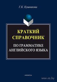 Краткий справочник по грамматике английского языка. Г. Кушникова