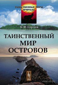 Таинственный мир островов. Б. Сергеев