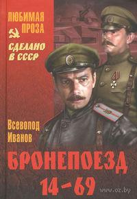 Бронепоезд 14-69. Всеволод Иванов