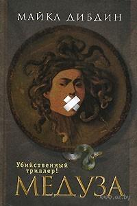 Медуза. Майкл Дибдин