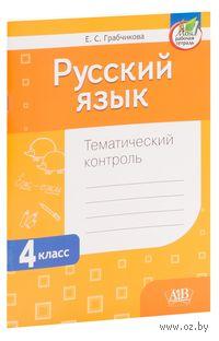 Русский язык. Тематический контроль. 4 класс