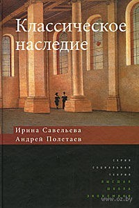 Классическое наследие. Андрей Полетаев, Ирина Савельева