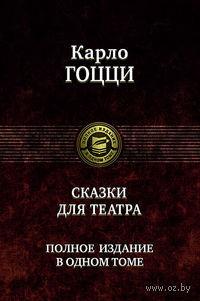Сказки для театра. Полное издание в одном томе. Карло Гоцци