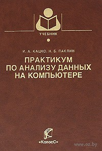 Практикум по анализу данных на компьютере. Юрий Кацко, Николай Паклин
