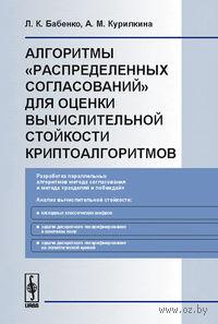 """Алгоритмы """"распределенных согласований"""" для оценки вычислительной стойкости криптоалгоритмов"""