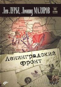 Ленинградский фронт. Лев Лурье, Леонид Маляров