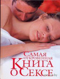 Самая откровенная книга о сексе. Л. Орлова