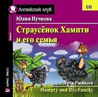 Страусенок Хампти и его семья. Юлия Пучкова