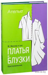 Конструирование. Платья и блузки