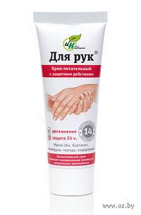 Крем для рук питательный с защитным действием (75 мл)