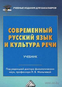 Современный русский язык и культура речи