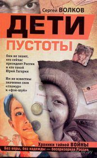 Дети пустоты. Сергей Волков