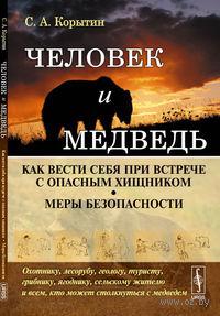 Человек и медведь. Как вести себя при встрече с опасным хищником. Меры безопасности. Сергей Корытин