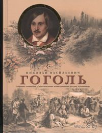 Н. В. Гоголь. Собрание сочинений с классическими иллюстрациями русских художников