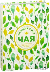 Большая книга чая (листья)