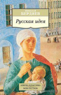 Русская идея. Николай Бердяев
