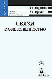Связи с общественностью. Эдуард Кондратьев, Роман Абрамов