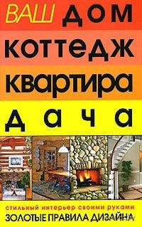 Ваш дом. Коттедж. Квартира. Дача. Александр Богданович