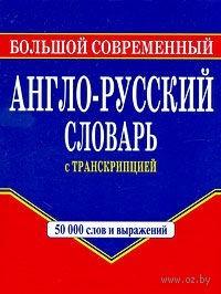 Большой современный англо-русский словарь с транскрипцией. Галина Шалаева
