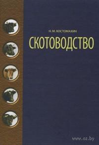 Скотоводство. Николай Костомахин