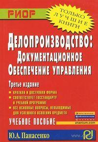 Делопроизводство. Документационное обеспечение управления. Юлия Панасенко