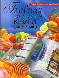 Главная кулинарная книга диабетика. Д. Дарина