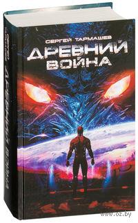 Древний. Война (книга третья). Сергей Тармашев