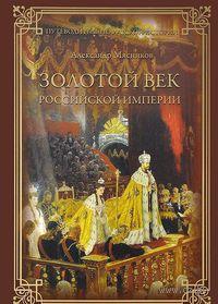 Золотой век Российской империи. Александр Мясников