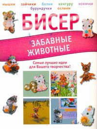 Бисер. Забавные животные (м). Татьяна Татьянина