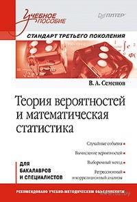 Теория вероятностей и математическая статистика. Стандарт третьего поколения. В. Семенов