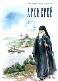 Архиерей. Иеромонах Тихон Барсуков