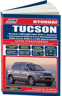 Hyundai Tucson 2004-2010 гг. Руководство по ремонту и техническому обслуживанию