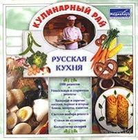 Кулинарный рай: Русская кухня