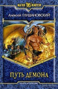 Путь демона (книга четвертая). Алексей Глушановский