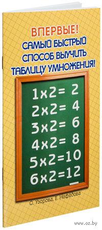 Самый быстрый способ выучить таблицу умножения. Ольга Узорова, Елена Нефедова