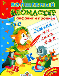 Алфавит и прописи. Ольга Александрова