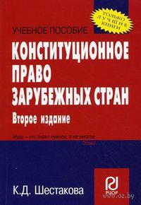 Конституционное право зарубежных стран. К. Шестакова