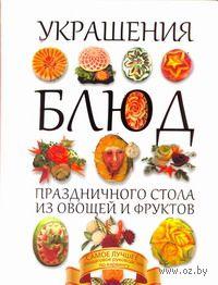 Украшения блюд праздничного стола из овощей и фруктов. В. Пашинский