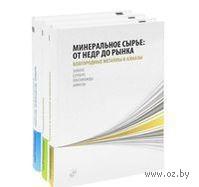 Минеральное сырье: от недр до рынка (комплект из 3 книг)