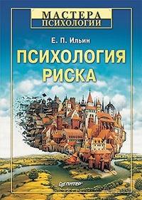 Психология риска. Евгений Ильин